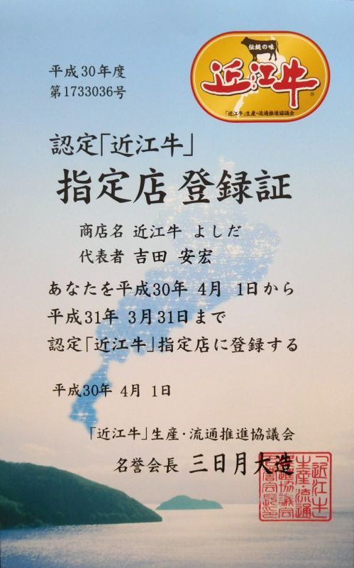 認定「近江牛」指定店登録書