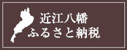 近江八幡ふるさと納税(外部)
